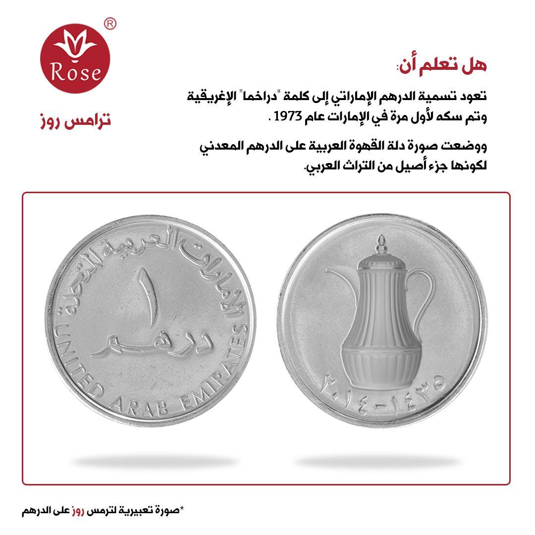 هل تعلم أن تعود تسمية الدرهم الإماراتي إلى كلمة دراخما الإغريقية وتم سكه لأول مرة في الإمارات عام 1973 ووضعت صورة دلة القهوة الع Personalized Items The Unit