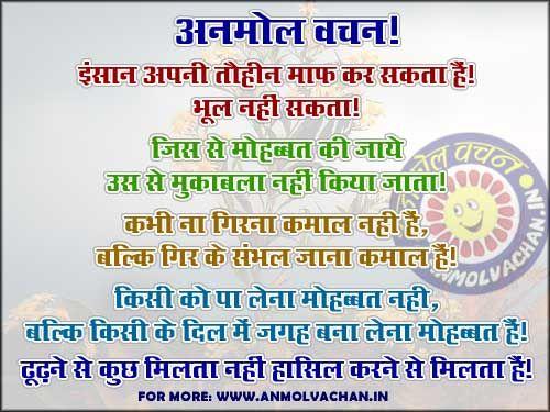 True Life Quotes and Sayings Hindi Anmol Vachan Images