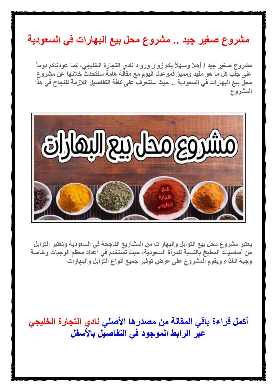 مشروع صغير جيد مشروع محل بيع البهارات في السعودية Microsoft Word Document Condiments Food