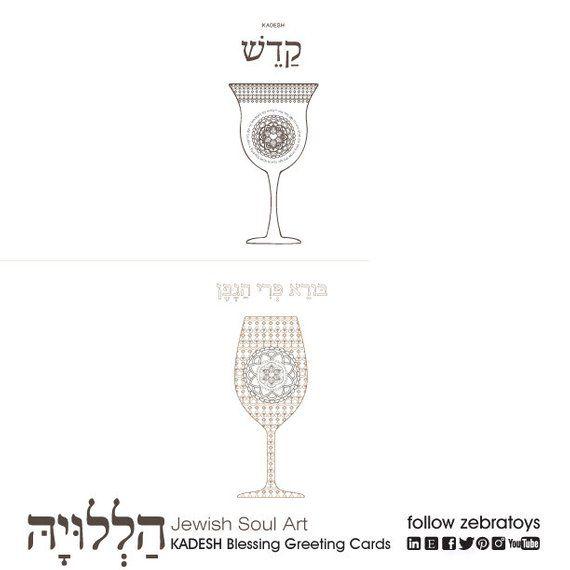 Haggadah Kadesh Blessing Passover Greeting Cards 1 Printable
