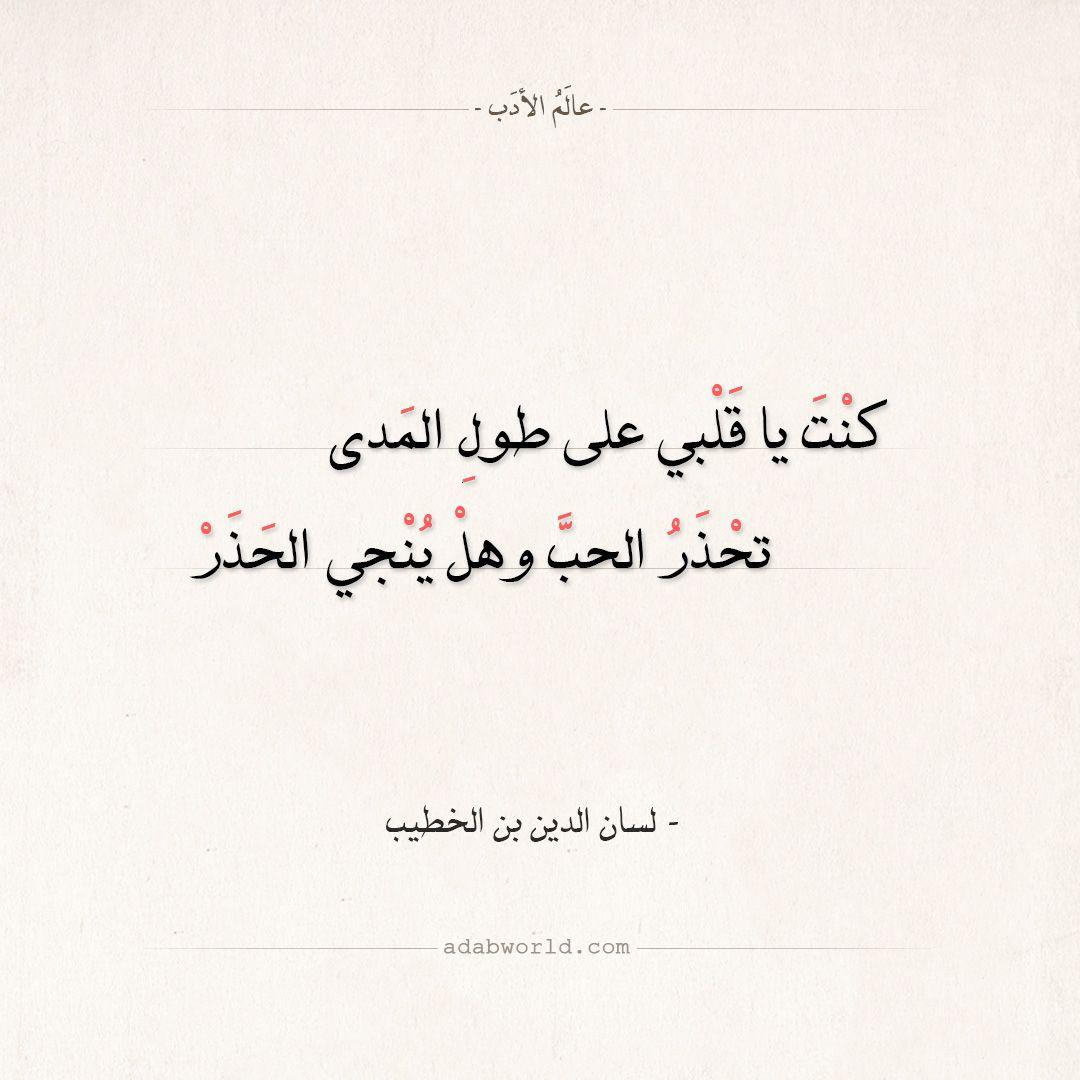 شعر لسان الدين بن الخطيب سكن الحب فؤادي وعمر عالم الأدب Poems Arabic Calligraphy Calligraphy