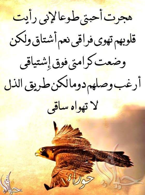 Pin By يزن السيف On كلمات Words Positive Notes Arabic Words