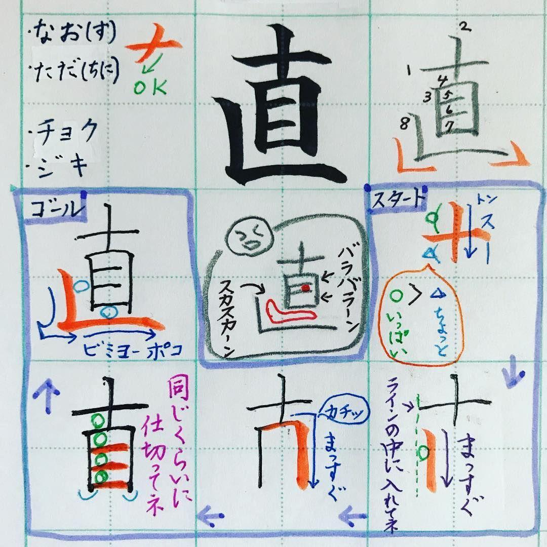 小2で習う漢字 直 空間のバランス取るの難しいね 十 目