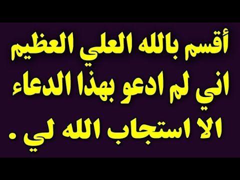 أقسم بالله العلي العظيم اني لم ادعو بهذا الدعاء الا استجاب الله لي Youtube Quran Quotes Inspirational Islam Facts Quran Quotes