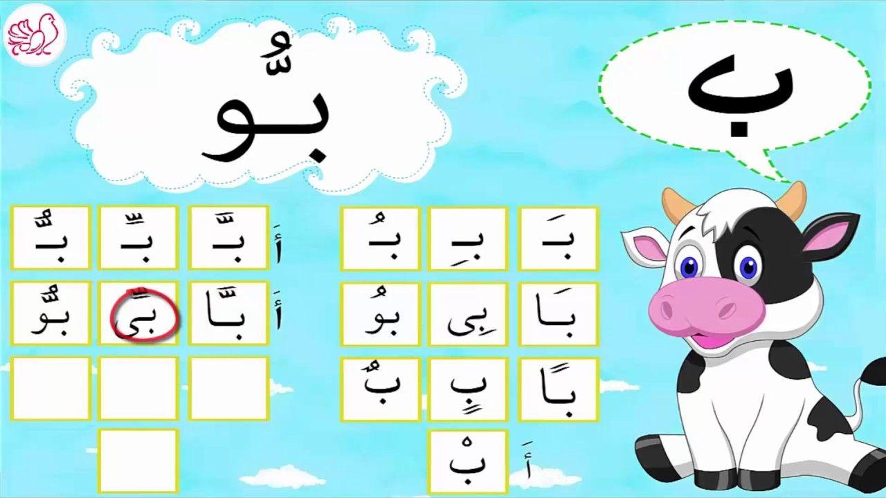 صوت حرف الباء مع العشرين حركة الحروف العربية Learn Arabic Alphabet Learning Arabic Arabic Lessons Learn Arabic Online