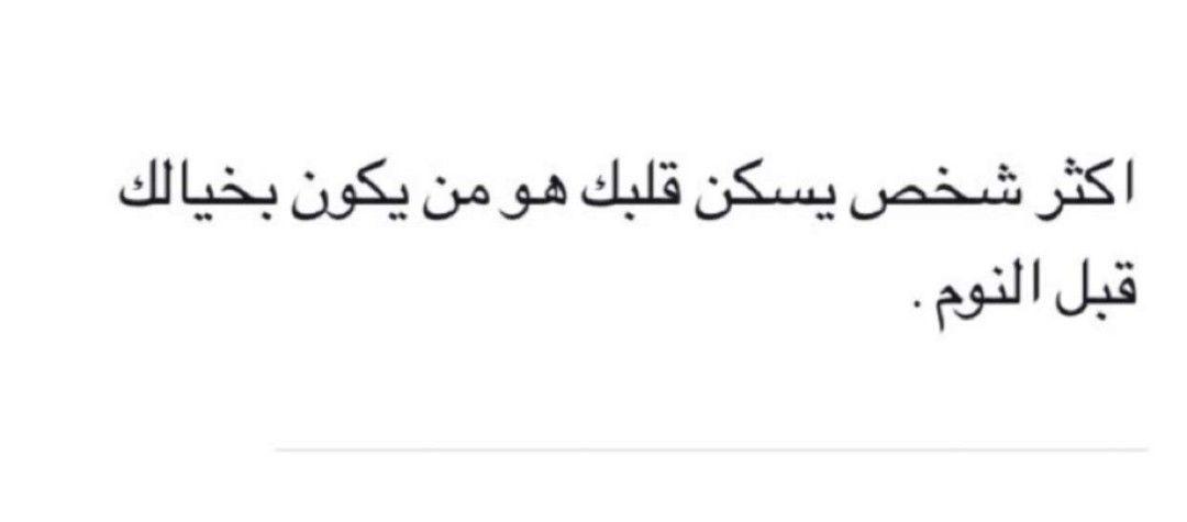 Pin By Sondos M S On كلام أعجبني Arabic Calligraphy True
