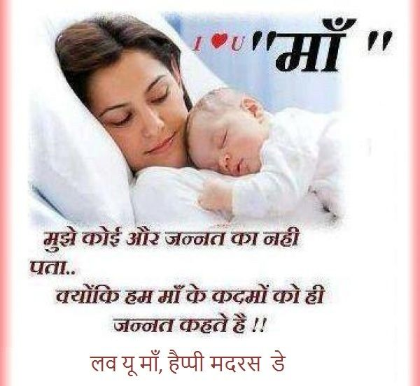 Mothers Day Greeting Wishing Cards Quotes Shayari Messages