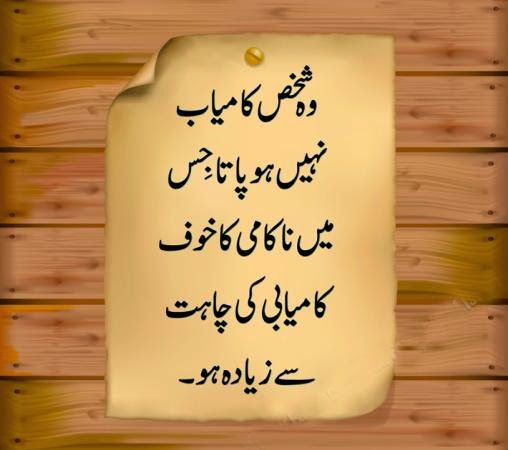 Islamic Wallpapers With Quotes Free Download Inspirational In Urdu Hindi Images