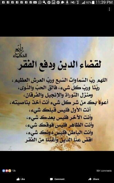 ادعيه وماثورات Quotes Calligraphy Arabic Calligraphy