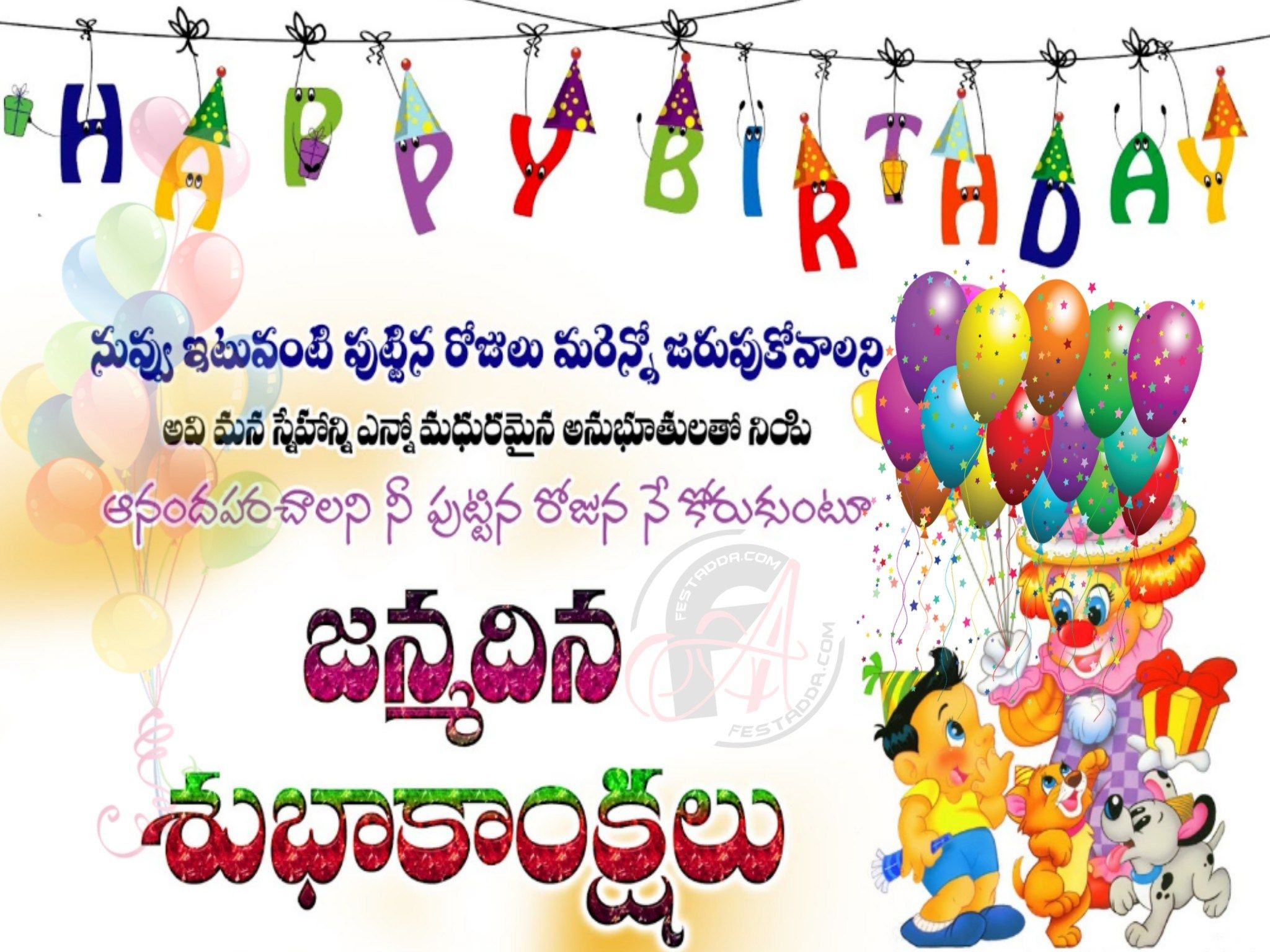 Happy Birth Day Wishes Sms 140 Characters In Telugu Happy