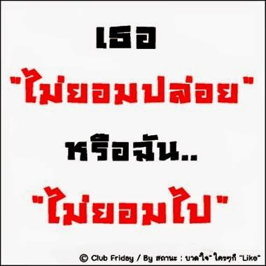 คำคมดีๆ - Thai Inspirational Quotes, Love Quotes, Funny Quotes, Life Quotes: เธอไม่ยอมปล่อยหรือฉันไม่ยอมไป