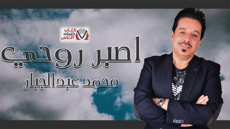 كلمات اغنية اصبر روحي محمد عبدالجبار