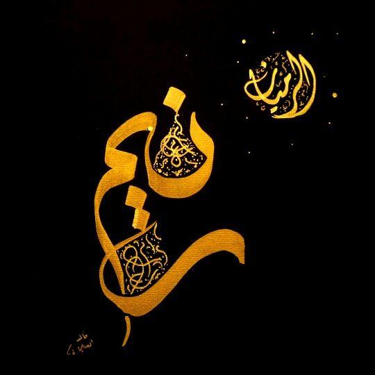 رنيم الرميان Arabic Books Beauty Eyes Lettering