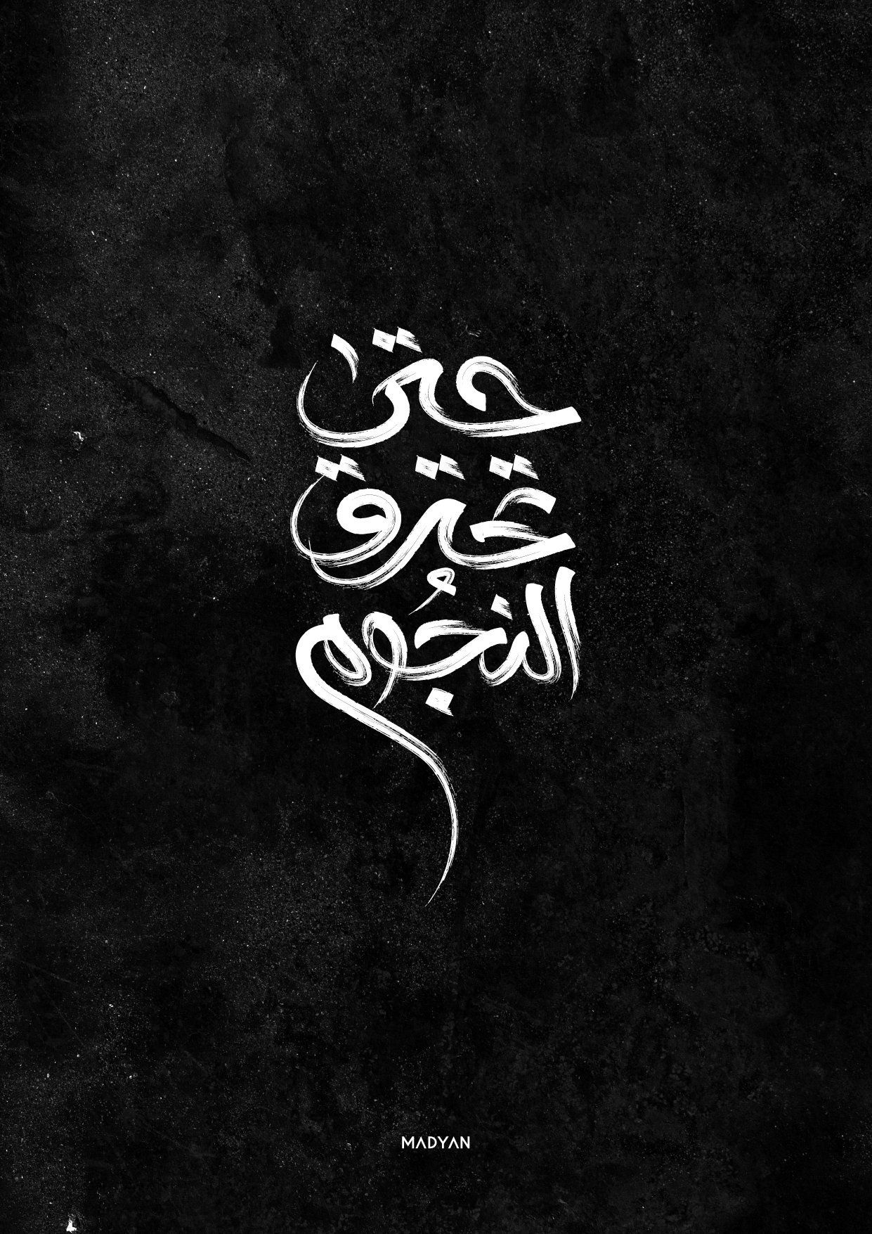 Ahmed Madyan On Twitter Calligraphy Art Quotes Calligraphy Words Graffiti Words