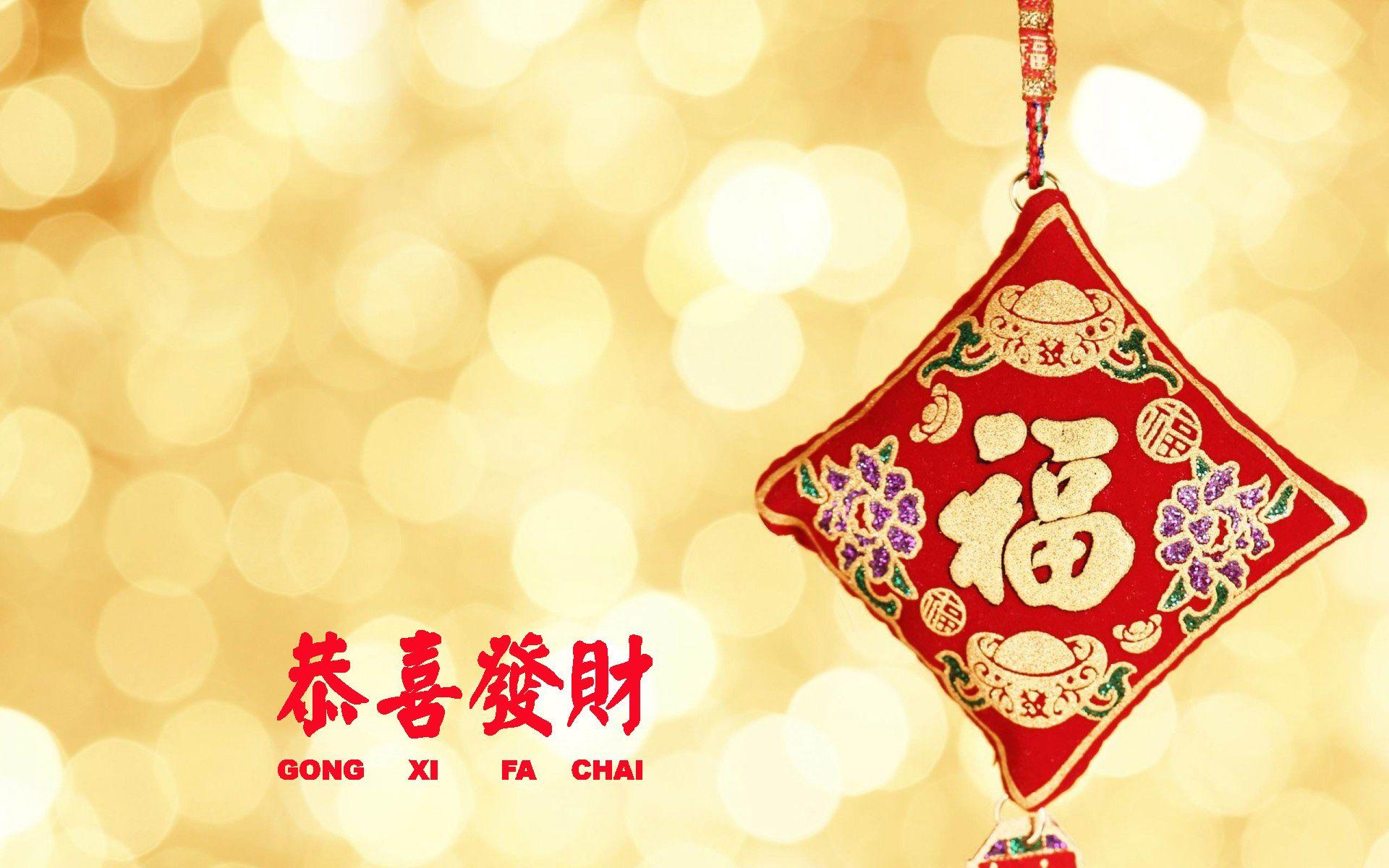 Chinese New Year Wallpaper Gong Xi Fa Cai Free Download