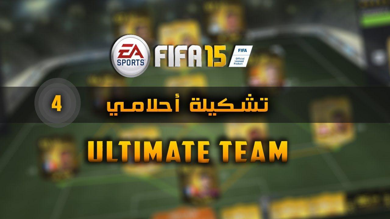 الطريق إلى تشكيلة احلامي فيفا 15 4 Fifa 15 Ultimate Team Fifa 1 Places To Visit Fifa 4