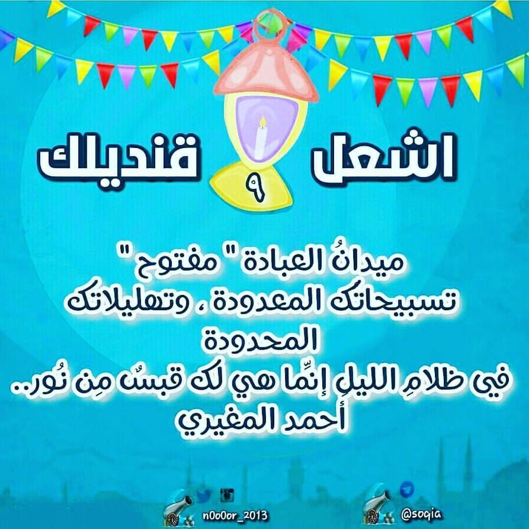 رمضان Ramadan Kareem Ramadan Sool