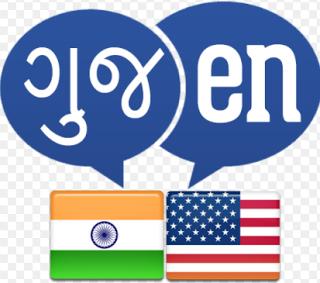 English To Gujarati Converter Gujarati Typing Type In Gujarati English Gujarati Translation Education Jobs English To Gujarati Language