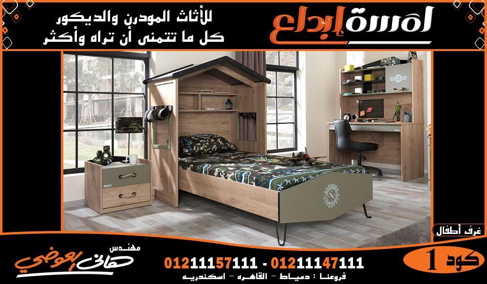 غرف اطفال مودرن 2023 Modern Kidsrooms 2023 صور غرف اطفال 2022 Pictures For Kidsrooms 2022 Bedroom Bed Design Bed Design Furniture