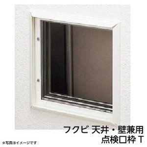フクビ 天井 壁兼用 点検口枠t 125n ボード厚12 5mm用 T12n20 壁