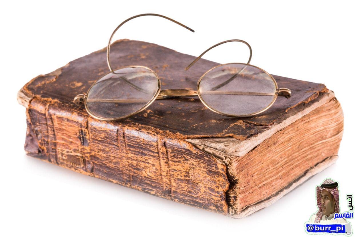 أول من اخترع النظارة الطبية هو العالم المسلم الحسن بن الهيثم حيث كان من أكثر علماء عصره حبا بالعلم ومؤلفا للكتب العلمي Stock Images Image White Background