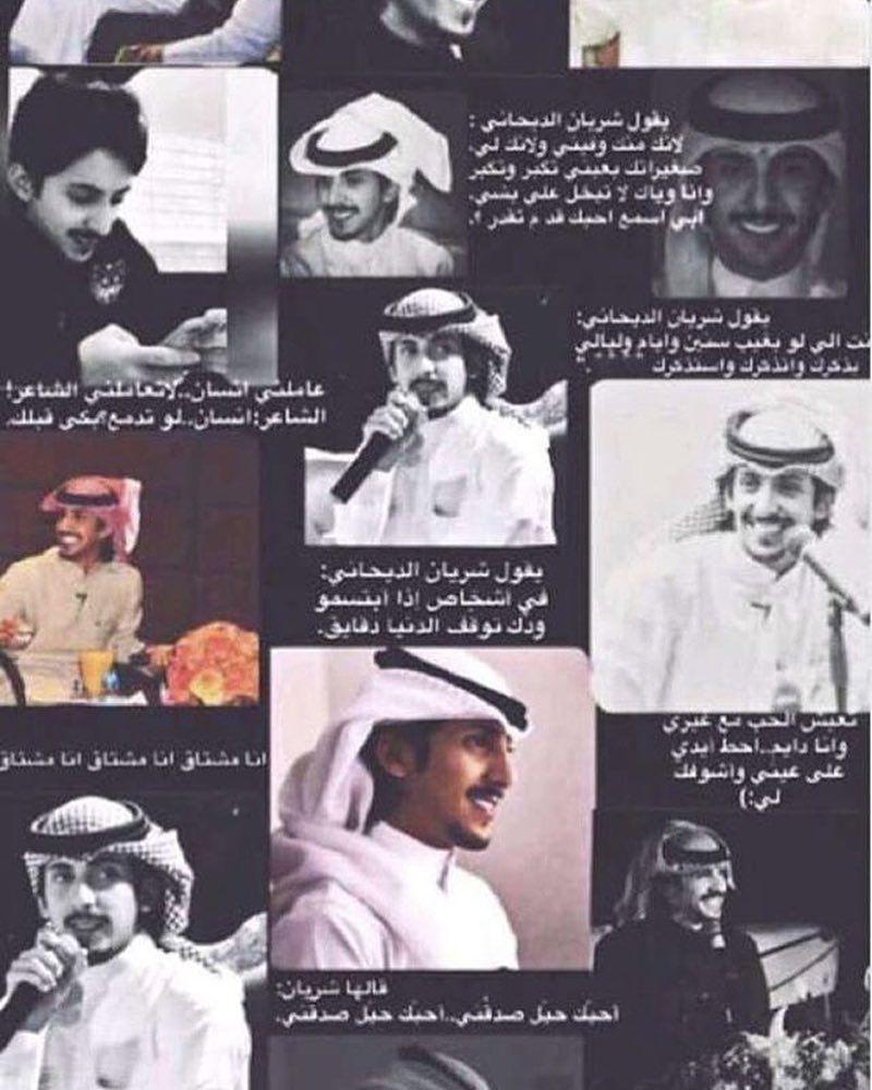 شـر يان الديـحاني Love Quotes Wallpaper Cover Photo Quotes Picture Quotes