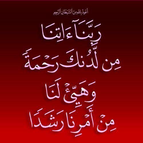 الآية ١٠ الكهف دعاء السورة Prayer For The Day Verses Holy Quran