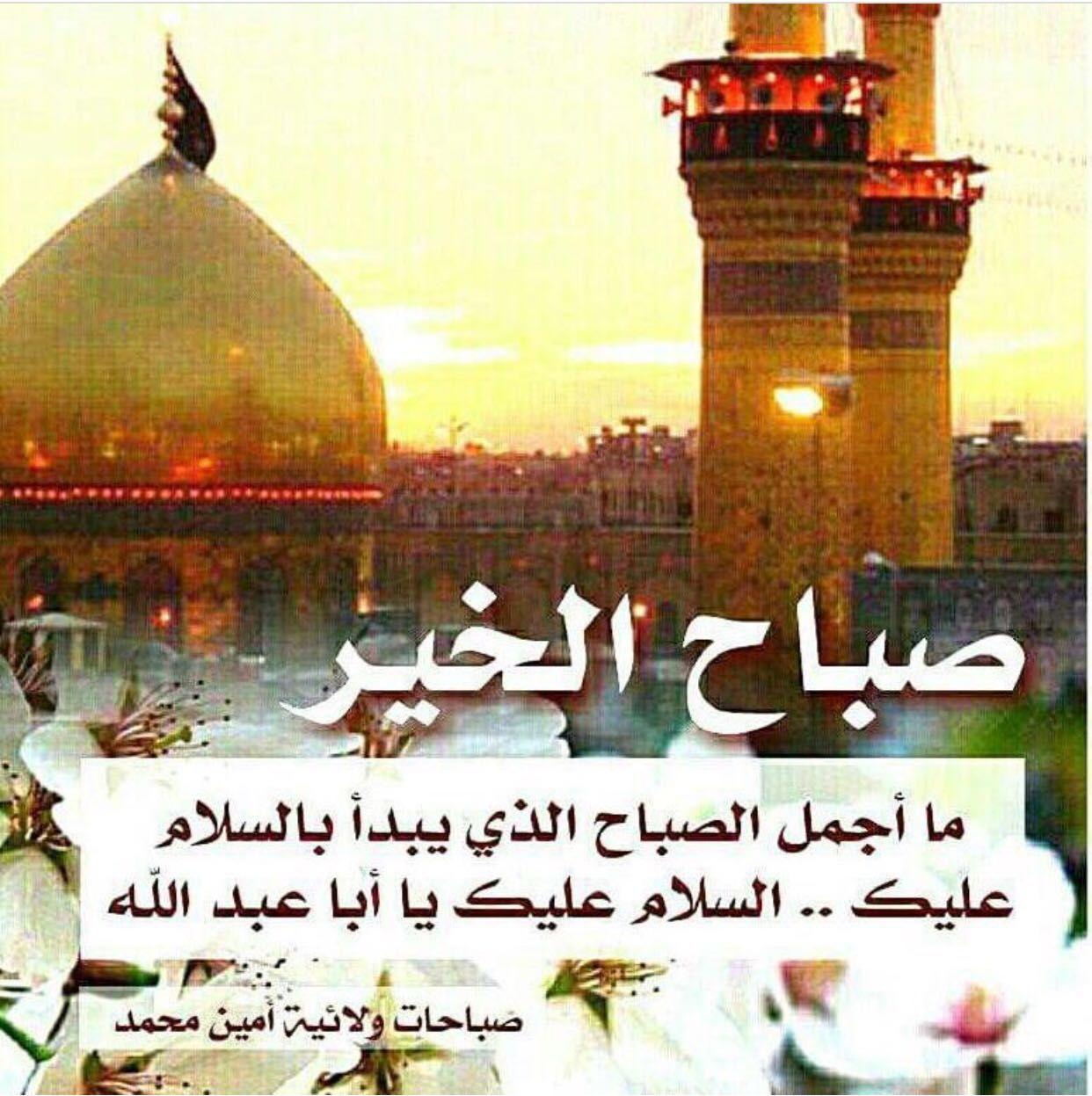 Pin By Ali علي On أهل البيت عليهم السلام Good Morning Greetings Islam