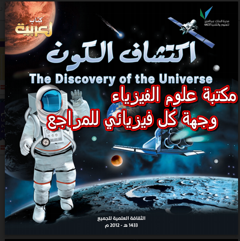 تحميل كتاب إكتشاف الكون Pdf مجانا برابط مباشر Science Movie Posters Movies