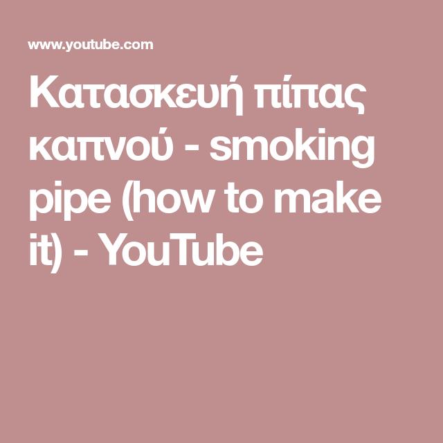 κάπνισμα πίπα σωλήνες Hot πορνό videos.com