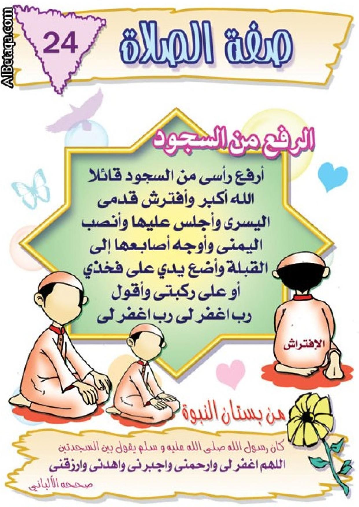 0197 كتاب صيغة مصورة اقرا اونلاين أحكام الصلاة Free Download Borrow And Streaming Internet Archive Islam For Kids Islam Beliefs Learn Islam