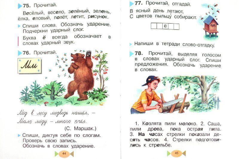 Спишу икт 7 класс-готовые домашние задание