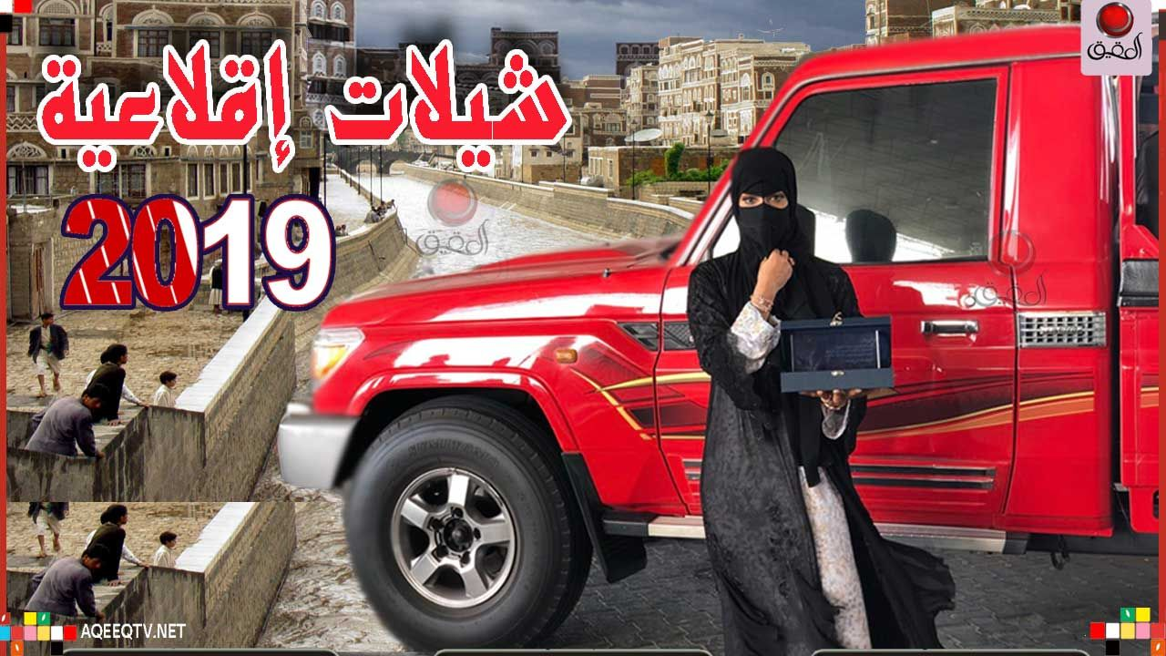 شيلات 2018 شيلات حماسيه اقلاعيه شيلة الخط الطويل شيلات الغربة Dance Yemeni