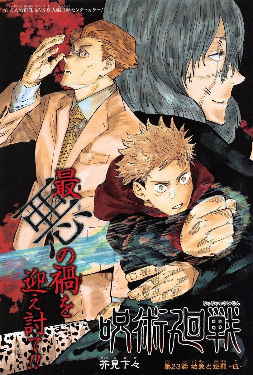 Pin By Oh No On Jujutsu Kaisen Manga Covers Jujutsu Anime