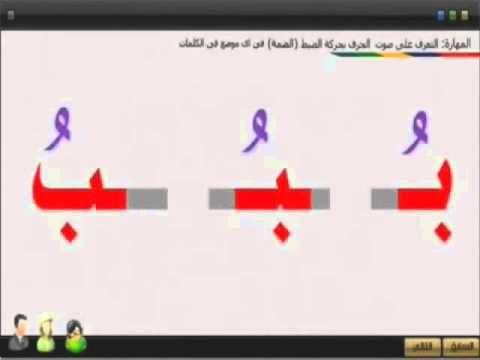 02 تعليم حرف الباء بالتشكيل والتكرار بإحتراف Learning Arabic Language Youtube