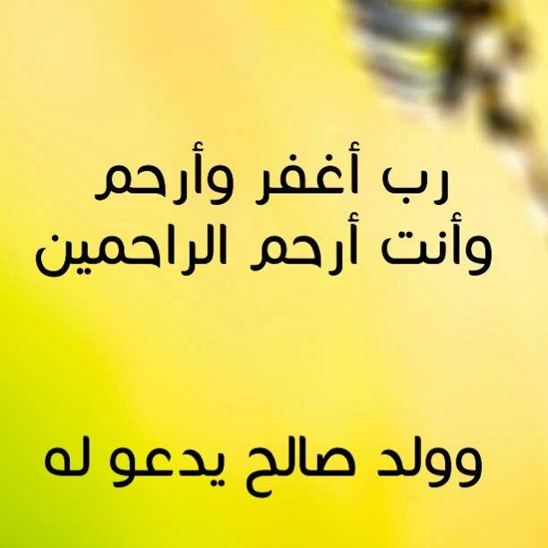 وولد صالح يدعو له Arabic Calligraphy Calligraphy