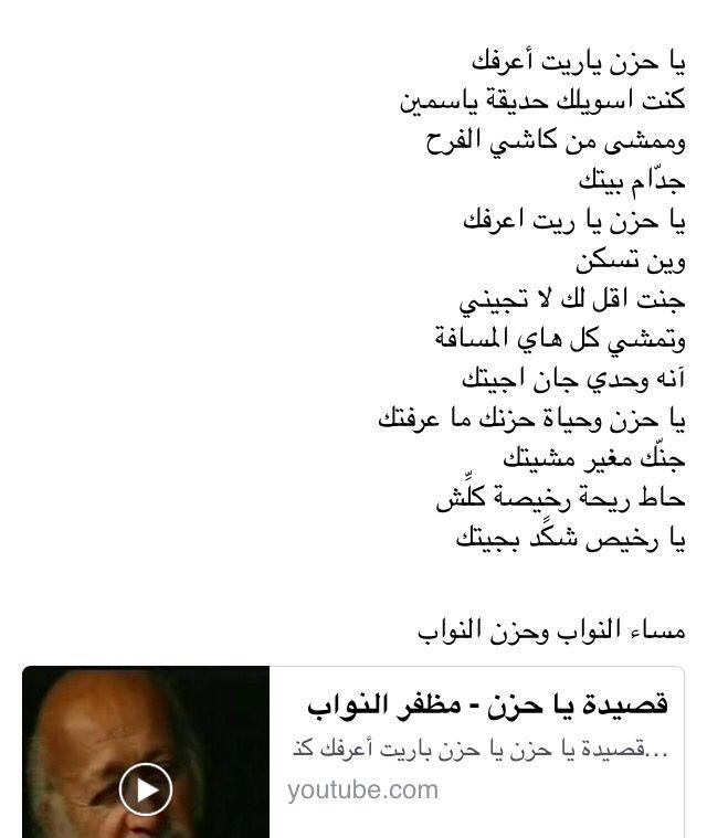 يا حرن للشاعر مظفر النواب Beautiful Arabic Words Arabic Love Quotes Quotes