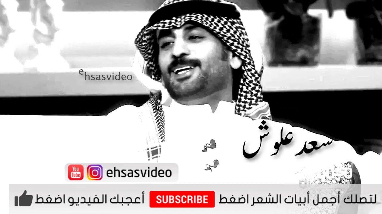 سعد علوش ناس تسلم علي والكره بعيونها Tube