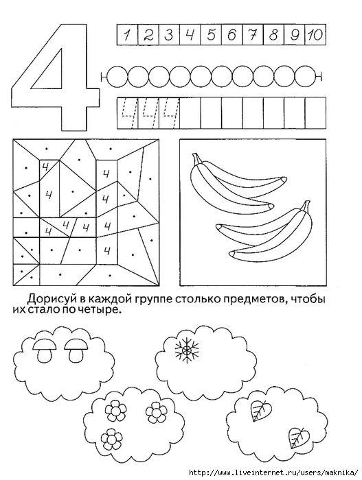 10004 (527x700, 163KB) | Максим | Pinterest | Zahlen, Vorschule und ...
