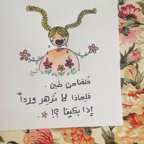 بالعربي Drawing Quotes Arabic Quotes Beautiful Arabic Words