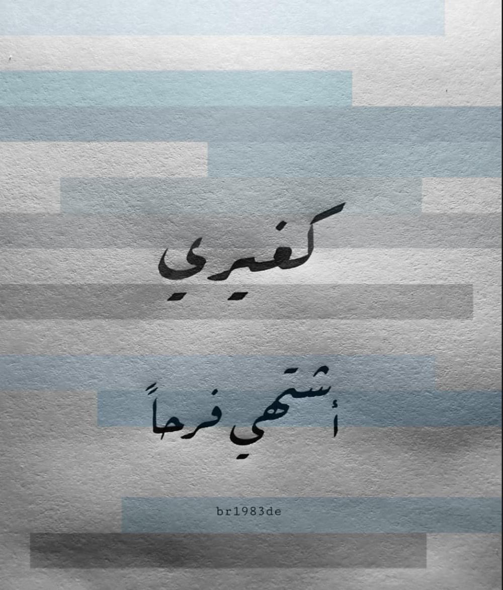 كتابات كتابة كتب كتاب مخطوطات مخطوط خط خطوط Ve قصاصة قصاصات قول اقوال We Heart It De Resim Beautiful Arabic Words Arabic Quotes Image