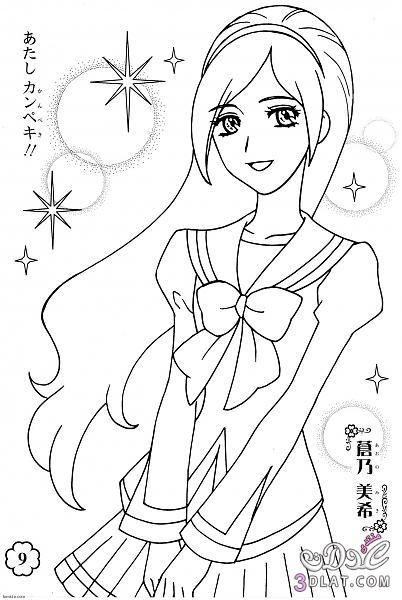 Pin By Francis Kirschbluete Salvatore On انمي بنات رسم Witch Coloring Pages Coloring Pages For Girls Chibi Coloring Pages