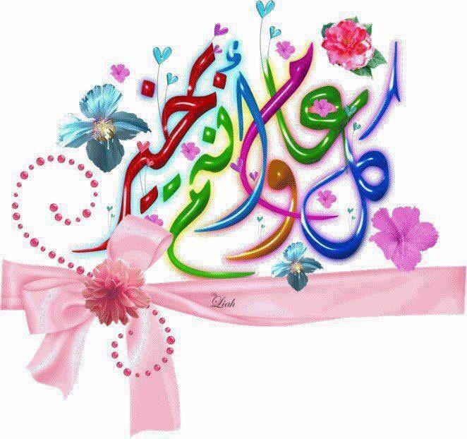 كل عام وأنتم بخير Eid Greetings Ramadan Greetings Eid Cards