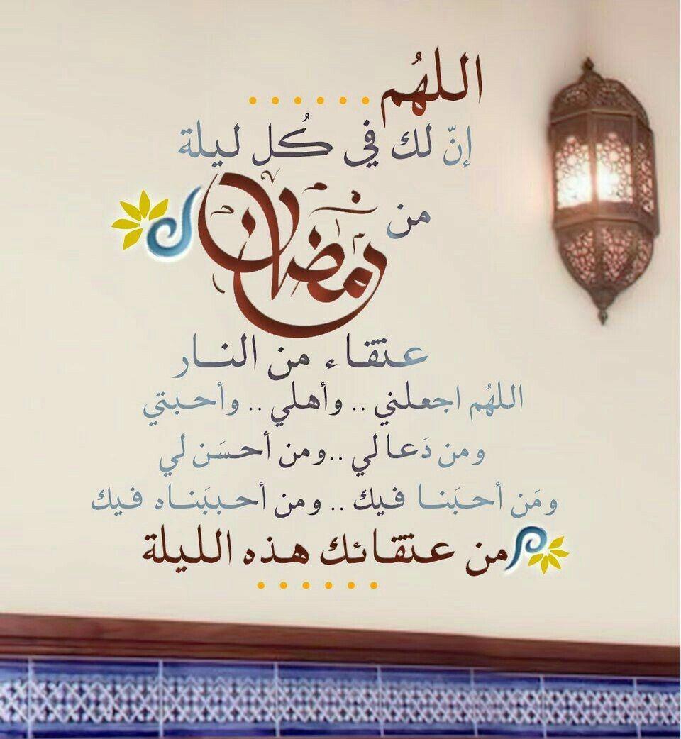 Pin By وسام عساف On منوعات Ramadan Decorations Ramadan Writing Paper Printable