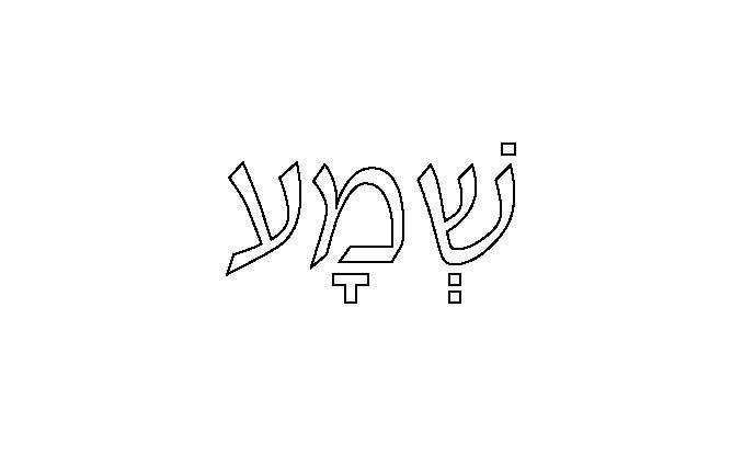 Shema Hear O Israel Mezuzah Mezuzah Scroll Shema In Hebrew