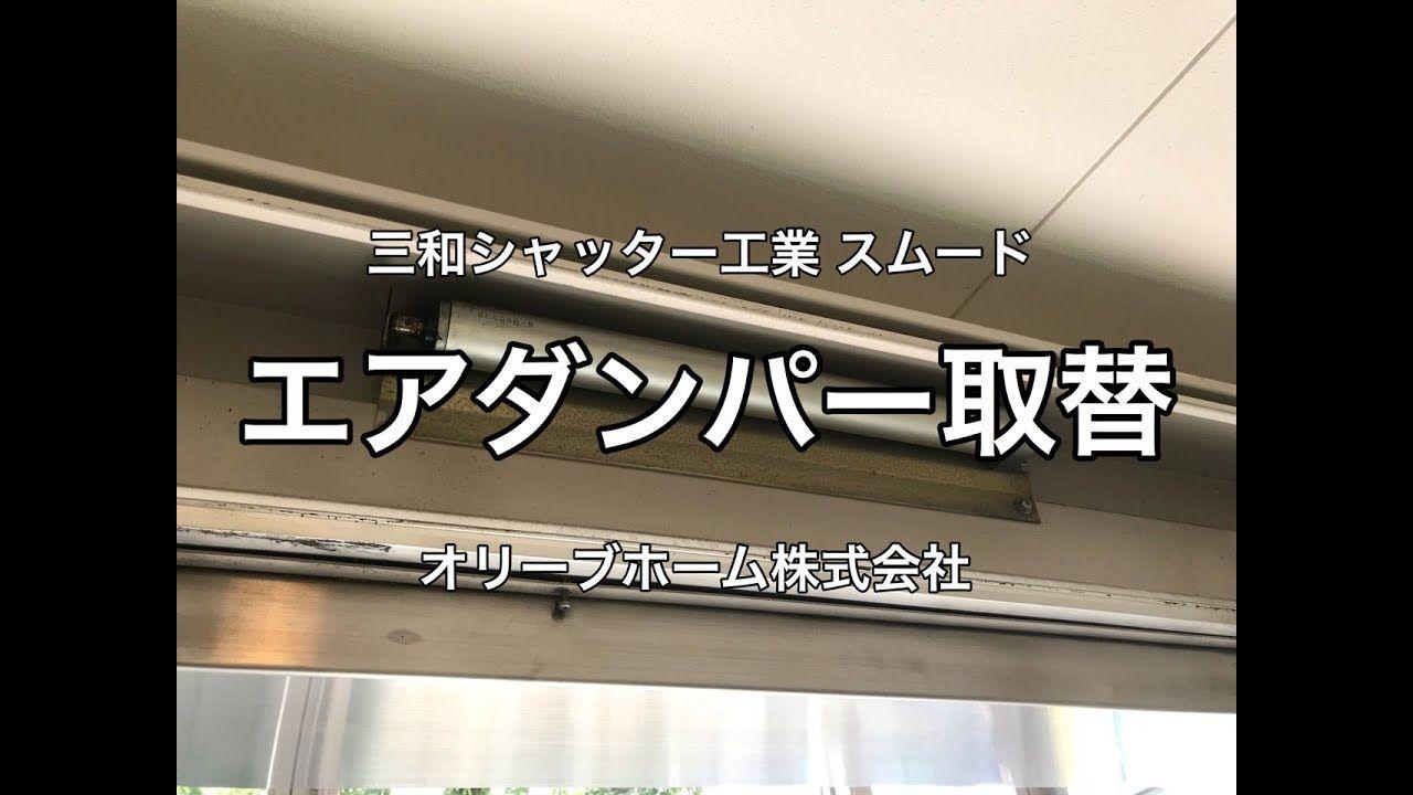 エアダンパー取替工事施工例 三和シャッター工業スムード鋼製引戸