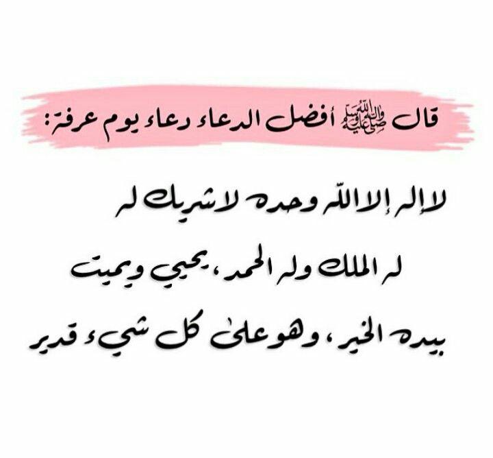 جمعه الحج عرفه Holy Quotes Quran Quotes Love Ramadan Quotes