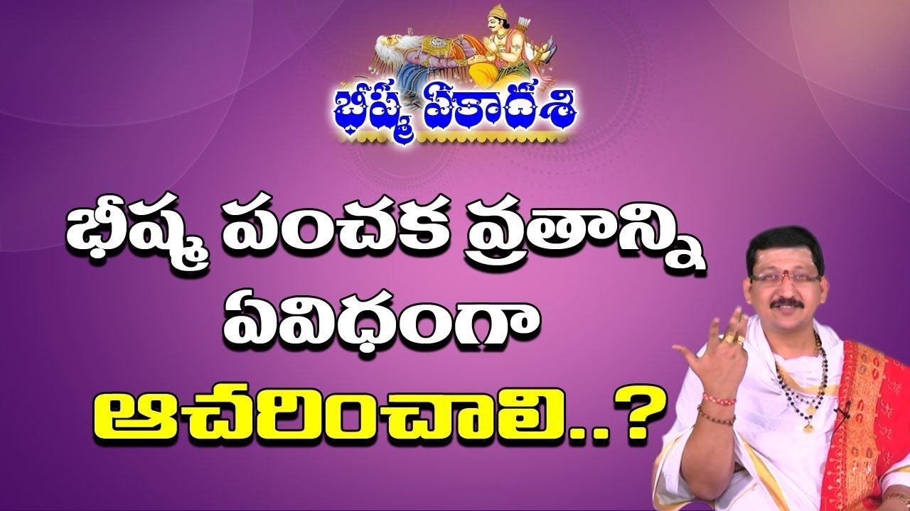 భ ష మ ప చక వ రత వ శ ష ఠత Bhishma Panchaka Vratam Bhishma Ekadasi Devotions Soa Telugu