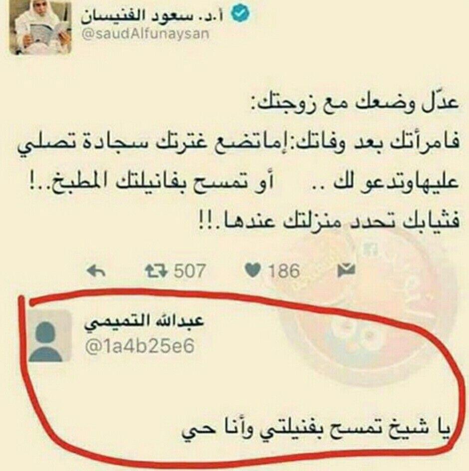 Pin By Zahra Na3ema On نهفات Funny Joke Quote Funny Words Jokes Quotes