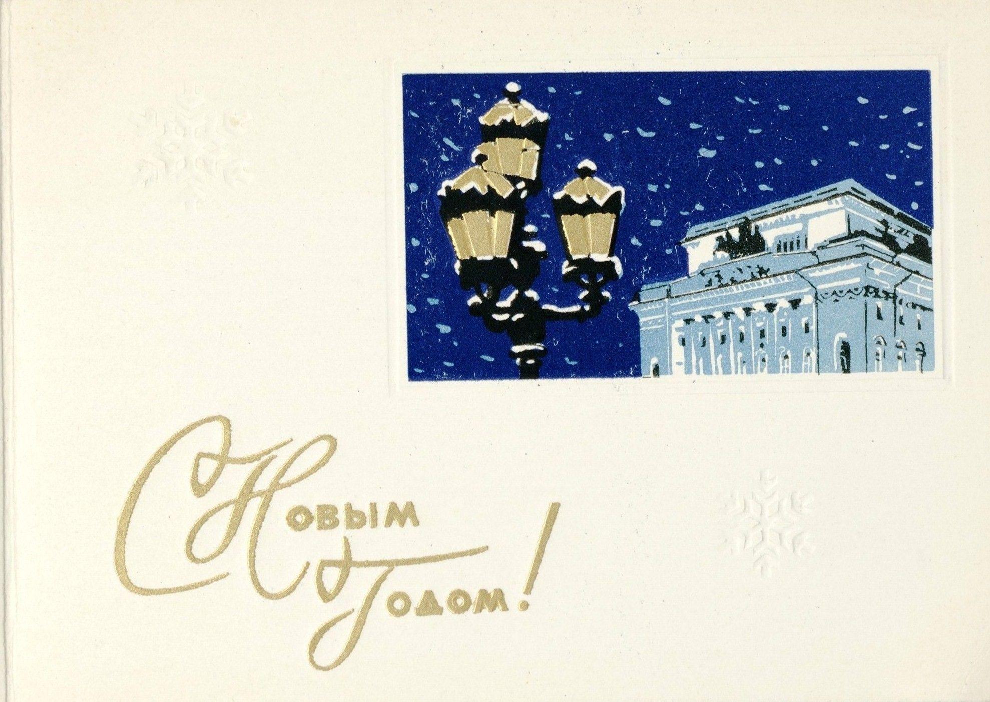 Новогодние открытки 1948 года, вечерочка прикольные картинки